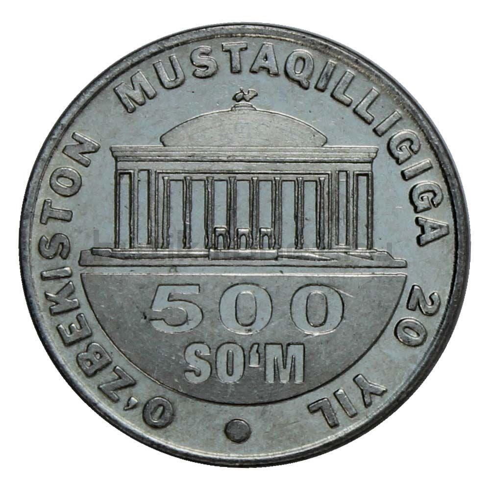 500 сум 2011 Узбекистан 20 лет независимости Узбекистана