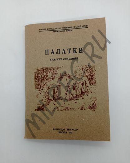 Палатки - краткие сведения 1942 (репринтное издание)