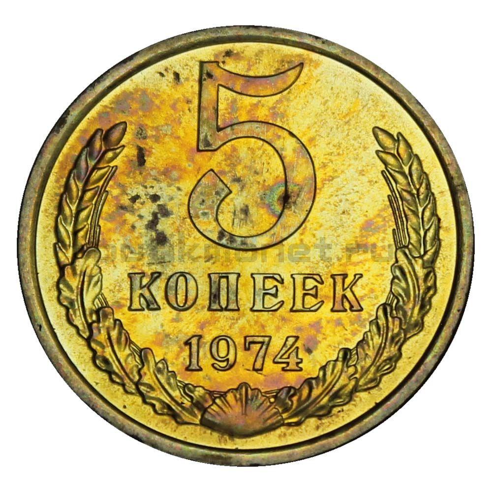 5 копеек 1974 AU