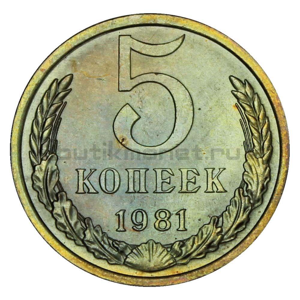 5 копеек 1981 AU