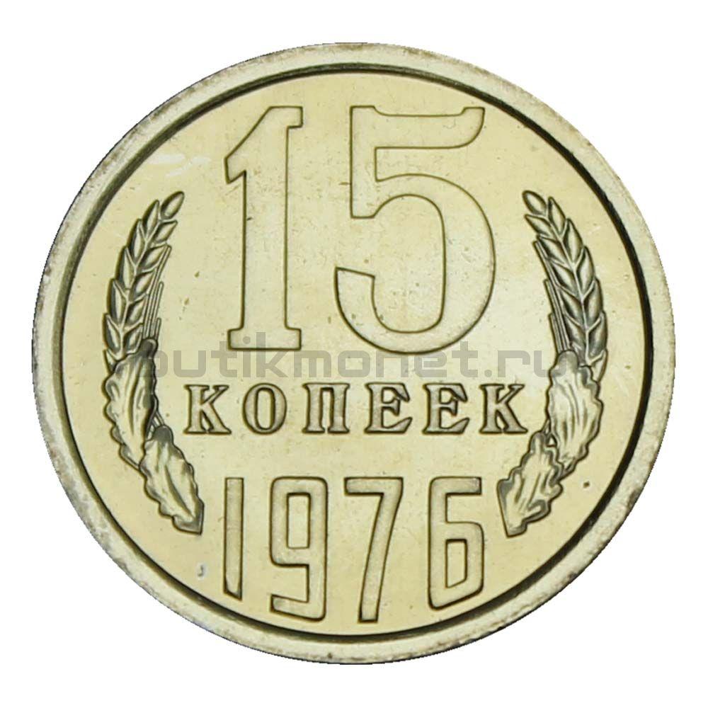 15 копеек 1976 UNC