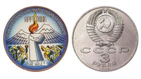 3 рубля 1989 СССР Годовщина землетрясения в Армении, из обращения (цветная)
