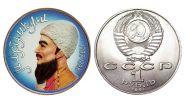 1 рубль 1991, СССР, Махтумкули (цветная)