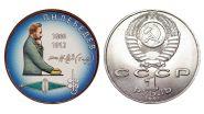 1 рубль 1991 СССР Пётр Лебедев, из обращения (цветная)