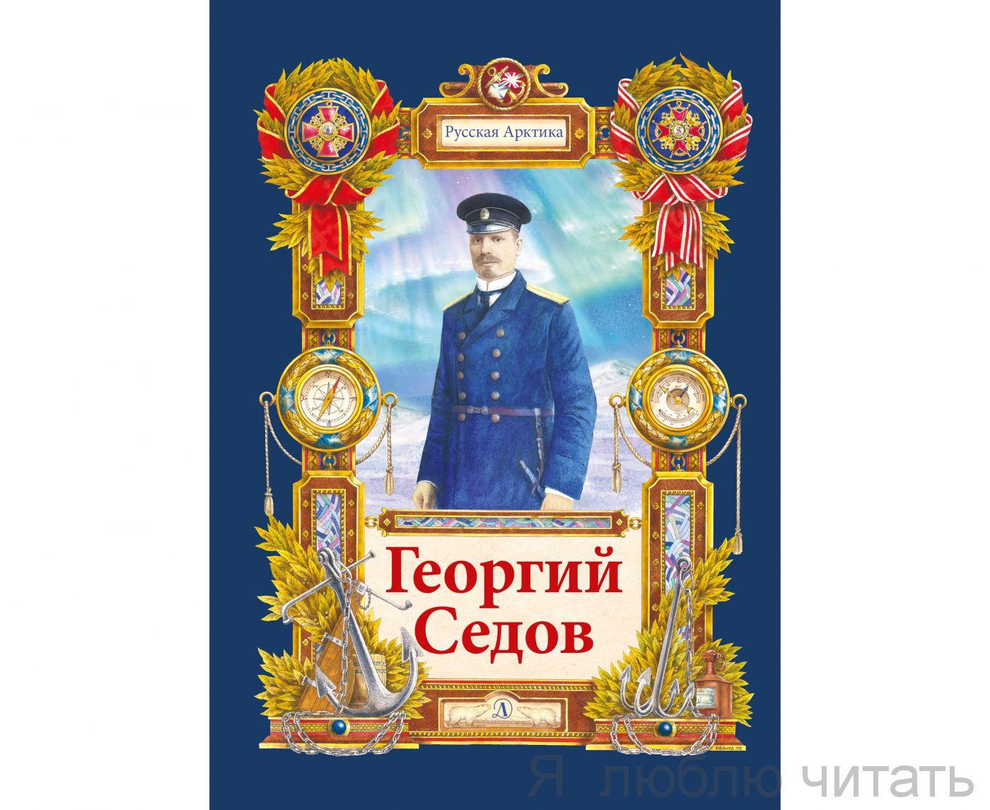 Георгий Седов