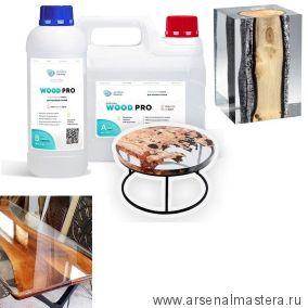 Эпоксидная смола для столешниц Artline Wood PRO epoxy двухкомпонентная 4 кг WOO-04-000
