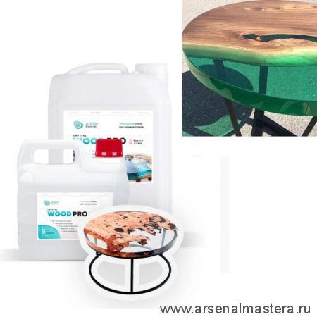 Эпоксидная смола для столешниц Artline Wood PRO epoxy двухкомпонентная 10 кг WOO-10-000