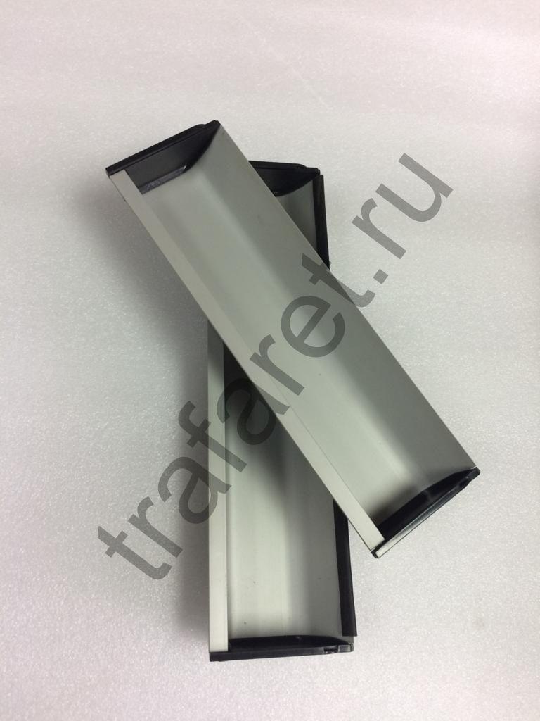 Ракель кювета для трафаретной печати (R=0,3),  алюминиевый, цена за 1м.