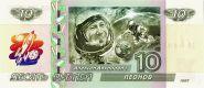 10 рублей - ЛЕОНОВ А.А.