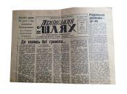 1969 год Ленинский шлях, Херсонская область Украина, выпуск к 25-летию освобождения от фашистов
