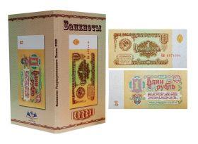 Буклет + банкнота 1 рубль СССР 1961 год ПРЕСС