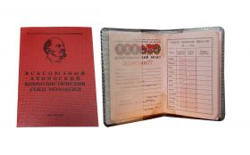 Членский Билет Комсомольский Билет ЦК ВЛКСМ. Новый + обложка
