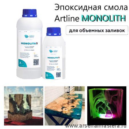 Эпоксидная смола для столов и объемных заливок слой до 5 см Artline MONOLITH-5 epoxy двухкомпонентная 1 кг MON5-01-000
