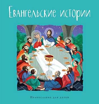 Евангельские истории. Православие для детей