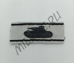 Нарукавный знак «За уничтоженный танк» (реплика)
