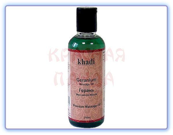 Массажное масло Khadi Geranium massage Oil