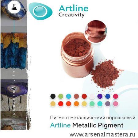 Металлический пигмент порошковый для эпоксидной смолы Artline Metallic Pigment бронзовый 10 г MET-00-010-BRZ