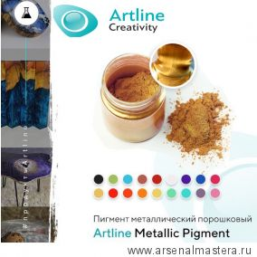 Металлический пигмент порошковый для эпоксидной смолы Artline Metallic Pigment золотистый 10 г MET-00-010-GLD
