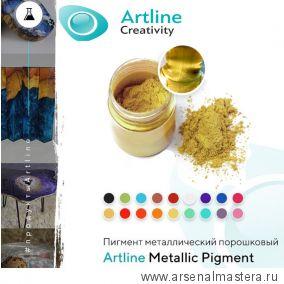 Металлический пигмент порошковый для эпоксидной смолы Artline Metallic Pigment золотисто-жёлтый 10 г MET-00-010-YGO