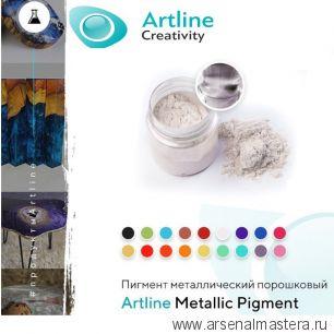 Металлический пигмент порошковый для эпоксидной смолы Artline Metallic Pigment перломутровый 10 г MET-00-010-PER