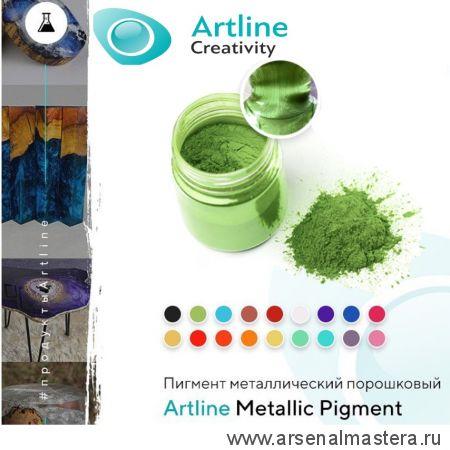 Металлический пигмент порошковый для эпоксидной смолы Artline Metallic Pigment светло-зеленый 10 г MET-00-010-APLN