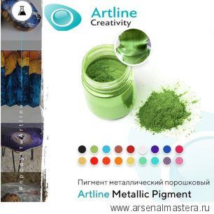 Металлический пигмент порошковый для эпоксидной смолы Artline Metallic Pigment светло-зеленый 10 г MET-00-010-GRN