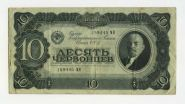 10 червонцев 1937 год СССР - 159445 МИ - хорошее состояние