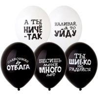 """Шар латексный 14"""" «Оскорбления», пастель,  чёрно-белый МИКС"""