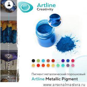 Металлический пигмент порошковый для эпоксидной смолы Artline Metallic Pigment синий 10 г MET-00-010-NVY
