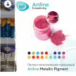 Металлический пигмент порошковый для эпоксидной смолы Artline Metallic Pigment холодный розовый 10 г MET-00-010-CPI