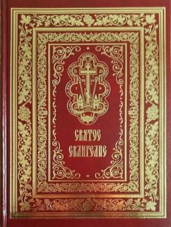 Святое Евангелие на русском языке большого формата крупным шрифтом