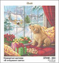 ЗПНМ-004 Золотая Подкова. В Ожидании Праздника. А4+