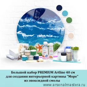 Набор PREMIUM N 13 Море для создания интерьерной картины (ракушки мох 5 паст и эпоксидная смола Honey) Artline
