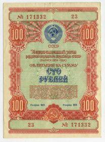 Облигация 100 рублей 1954 год - Развитие народного хозяйства СССР