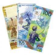 Набор из трех памятных банкнот 100 рублей: Сочи, Крым, Футбол.