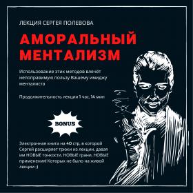 Лекция «Аморальный ментализм» Сергея Полевова