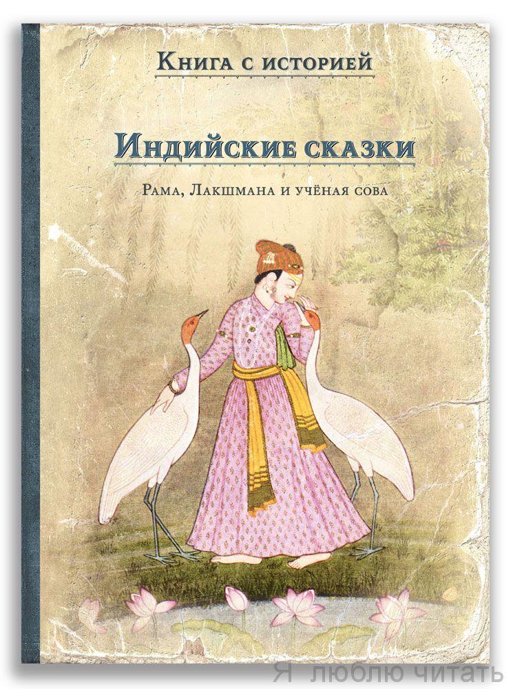Индийские сказки. Рама,Лакшмана и ученая сова