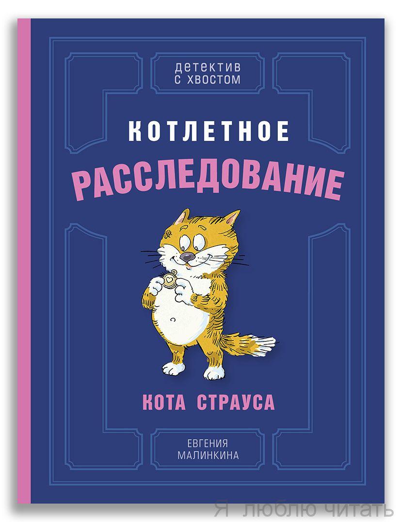 Котлетное расследование кота Страуса