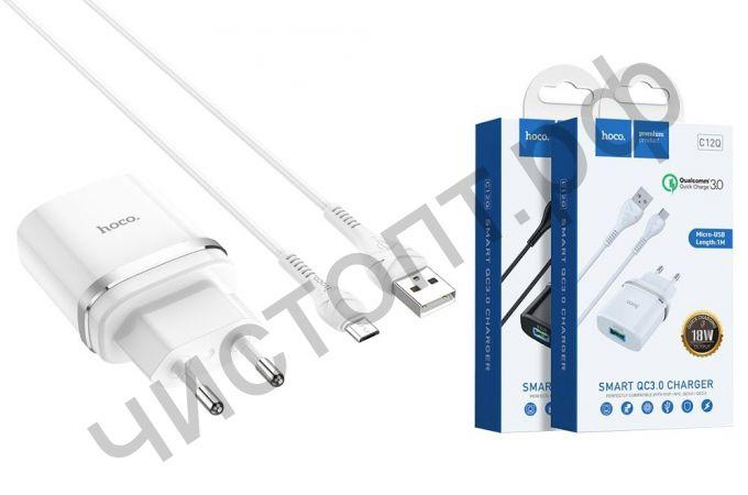 СЗУ HOCO C12Q с 1 USB выходом 2.4A QC3.0 с кабелем микро USB, пластик, белый