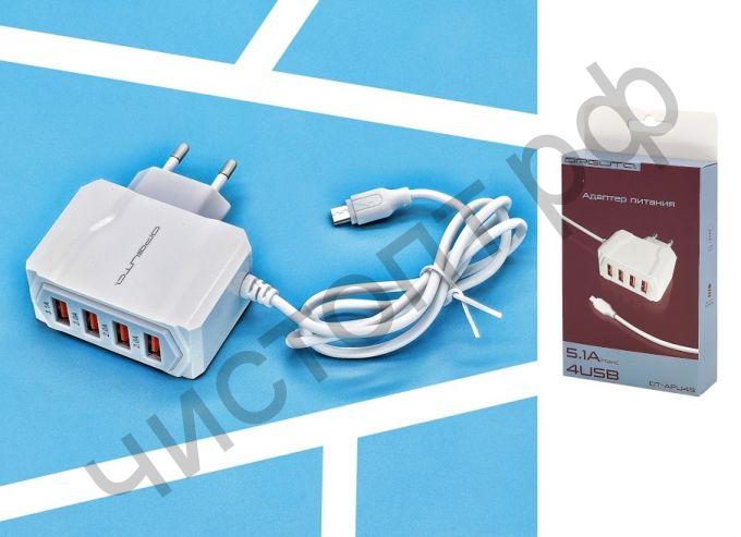 СЗУ OT-APU49 с 4 USB выходами 2.4A кабель микро USB белый