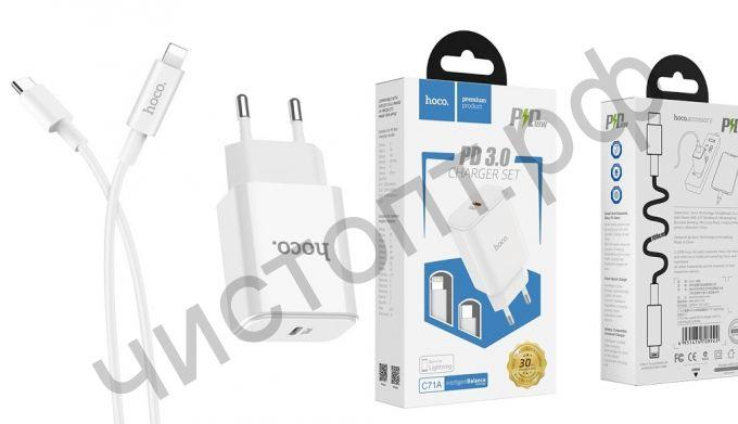 СЗУ HOCO C71A выход Type-C 2.4A 18W с кабелем Type-C-Lightning белый PD 3.0