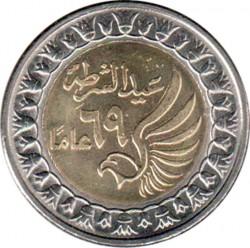 День полиции 1 фунт Египет 2021