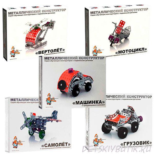 Детский металлический конструктор с подвижными деталями «Мотоцикл», «Вертолет», «Машинка», «Самолет», «Грузовик»