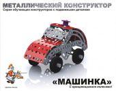 Детский металлический конструктор с подвижными деталями «Машинка»