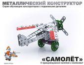 Детский металлический конструктор с подвижными деталями «Самолет»