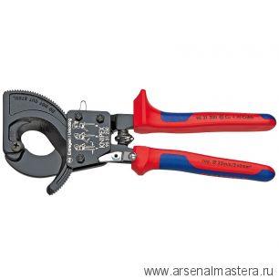 Ножницы для резки кабелей (КАБЕЛЕРЕЗ) по принципу трещетки 250 мм KNIPEX 95 31 250