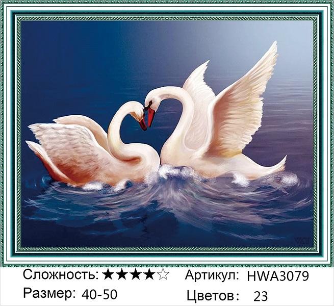 Алмазная мозаика на подрамнике HWA3079