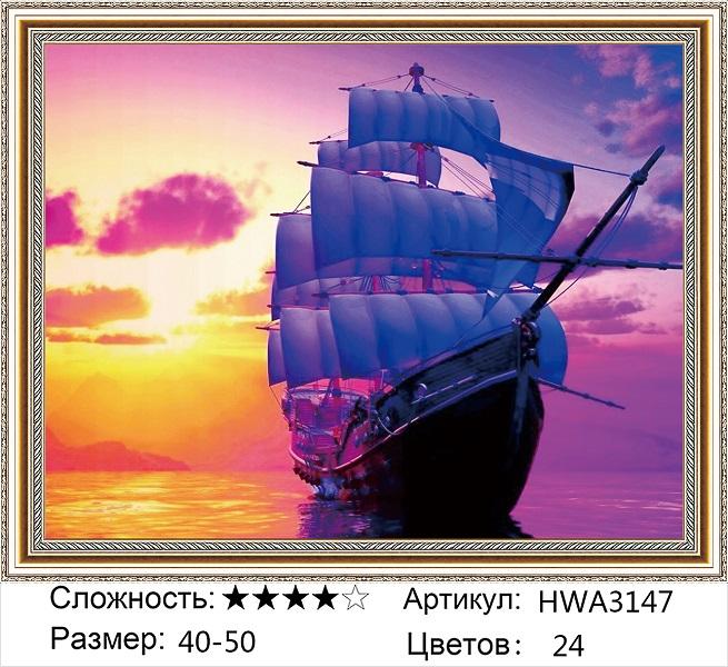 Алмазная мозаика на подрамнике HWA3147