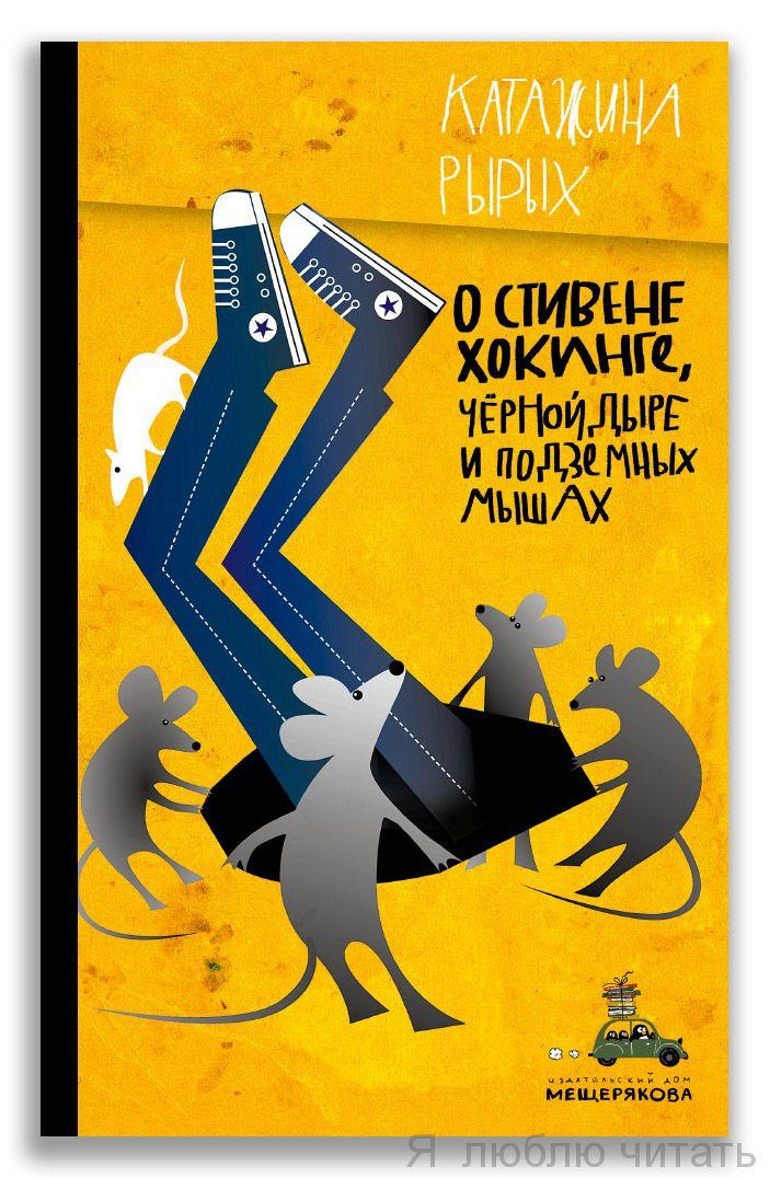 О Стивине Хокинге, Черной Дыре и Подземных Мышах