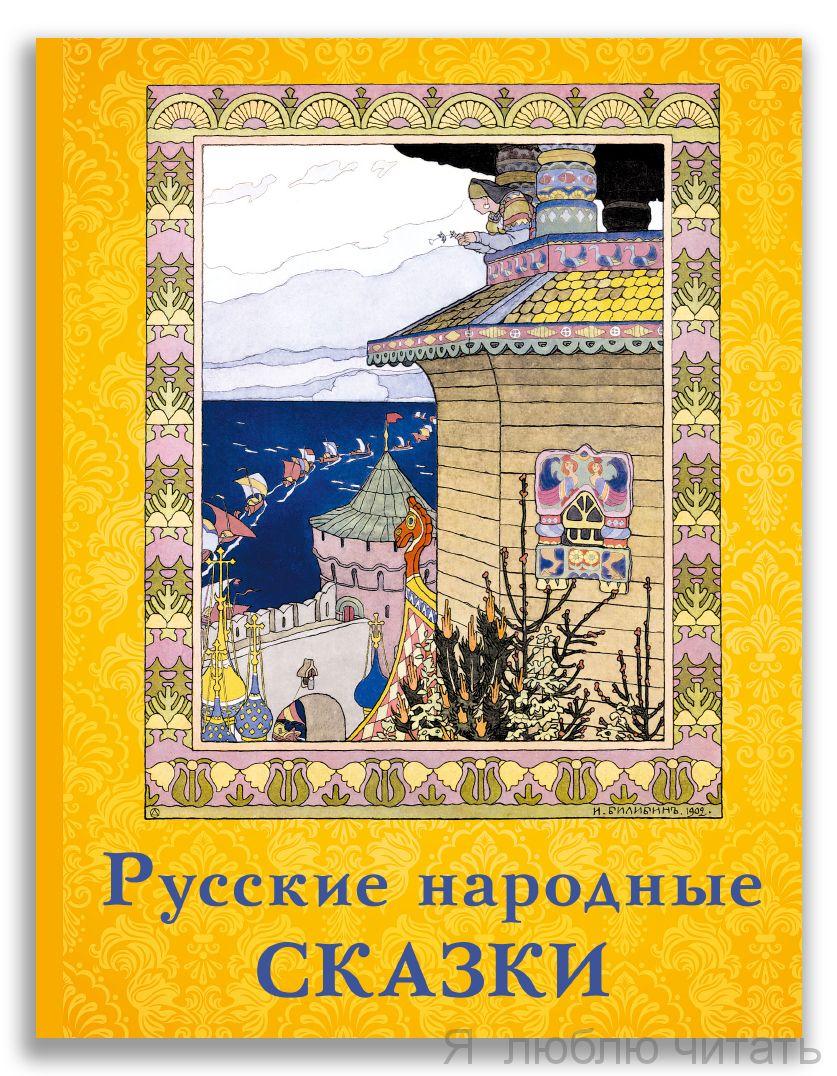 Русские народные сказки (Волшебный Ларец)